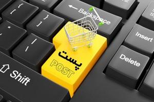 راه اندازی پست مارکتینگ برای برخی محصولات در استان ها
