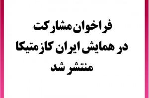 farakhan-850x560