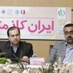 ایران کازمتیکا ارتقاء دهنده سلامت جامعه